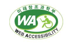 미래창조과학부 WEB ACCESSIBILITY 마크(웹 접근성 품질인증 마크)
