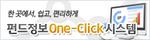 한 곳에서, 쉽고, 편리하게. 펀드정보 One-Click 시스템
