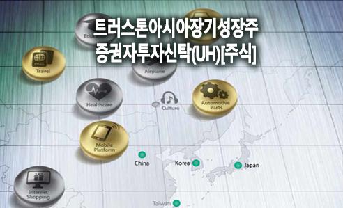 트러스톤아시아장기성장주증권자투자신탁(UH)[주식]