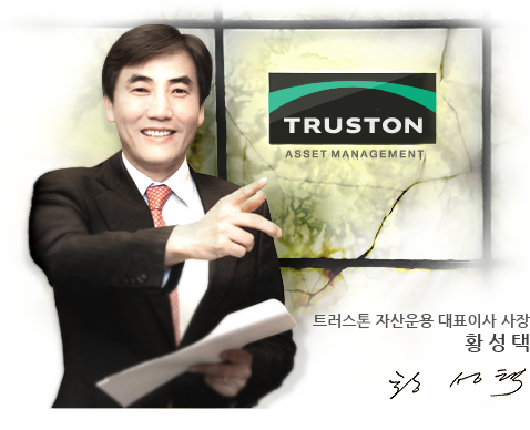 트러스톤 자산운용 대표이사 사장 황성택 사진