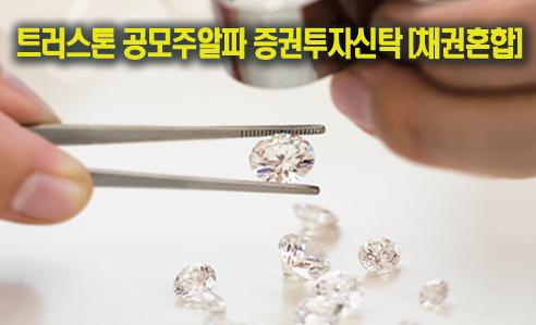트러스톤공모주알파증권투자신탁[채권혼합]