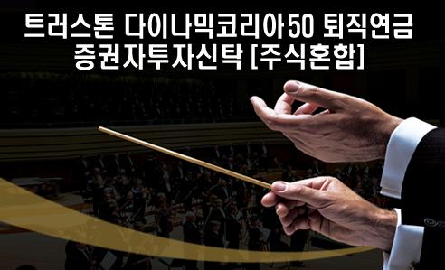 트러스톤 다이나믹코리아50 퇴직연금 증권자투자신탁 [주식혼합]