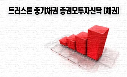 트러스톤중기채권증권모투자신탁[채권]