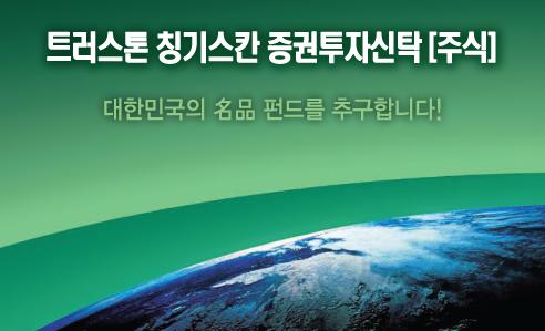 트러스톤 칭기스칸 증권투자신탁 [주식] 대한민국의 명품 펀드를 추구합니다!