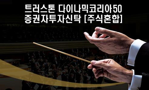 트러스톤 다이나믹코리아50 증권자투자신탁 [주식혼합]