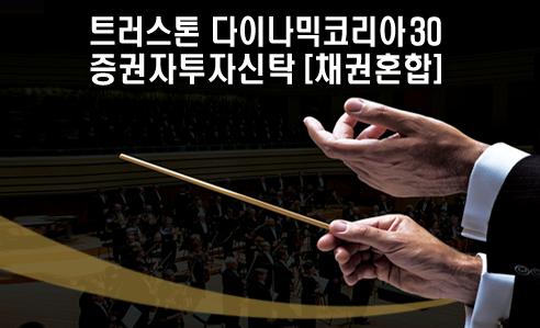 트러스톤 다이나믹코리아30 증권자투자신탁 [채권혼합]