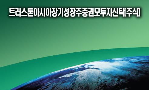 트러스톤아시아장기성장주증권모투자신탁[주식]