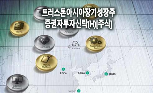 트러스톤아시아장기성장주증권자투자신탁(H)[주식]