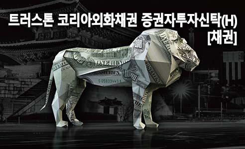 트러스톤 코리아외화채권 증권자투자신탁(H)