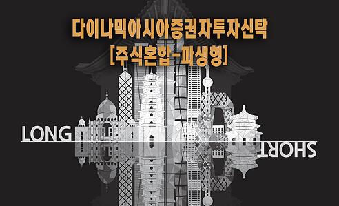 다이나믹아시아증권자투자신탁[주식혼합-파생형]