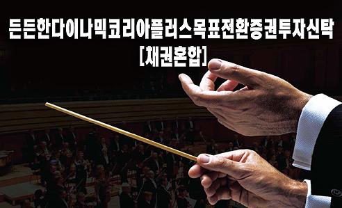든든한다이나믹코리아플러스목표전환증권투자신탁[채권혼합]
