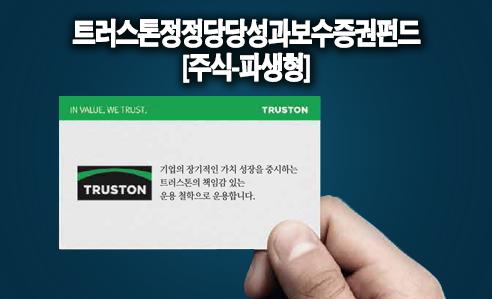 트러스톤정정당당성과보수증권펀드